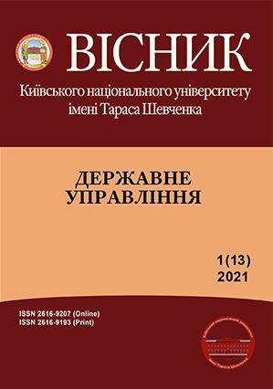 View Vol. 13 No. 1 (2021): Bulletin of the Taras Shevchenko National University of Kyiv. Public Administration